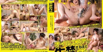[DSKM044] Lady Feels so Good in an Oil Massage Parlor That She Almost Passes Out